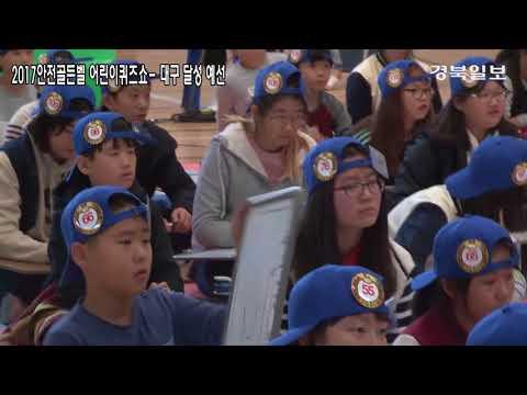 [영상]2017 안전골든벨 대구광역시 어린이 퀴즈쇼 - 달성 예선