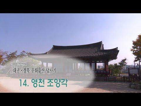[대구·경북 문화유산답사기]14.영천 조양각