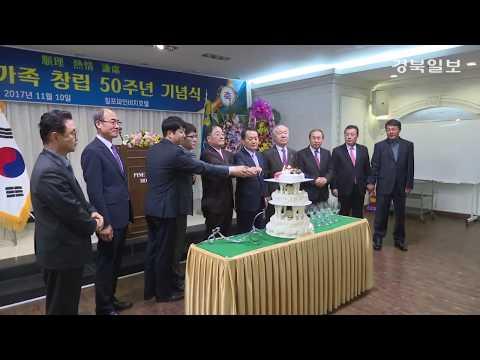 [영상] 대아가족 창립50주년 기념식 개최
