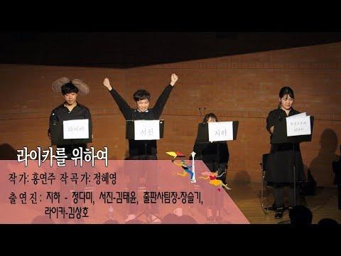 [영상] 제3기 딤프뮤지컬아카데미 리딩공연 '성공적'