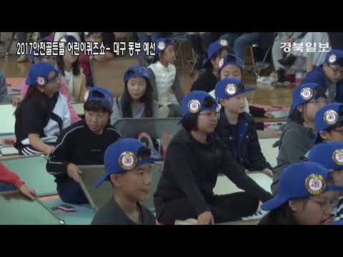 [영상]2017 안전골든벨 대구광역시 어린이 퀴즈쇼 - 동부 예선