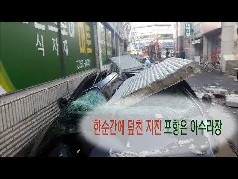 [영상 르포] 한순간에 덮친 지진 포항은 아수라장