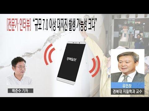 """[전문가 인터뷰] """"규모 7.0이상 대지진 발생 가능성 크다"""""""