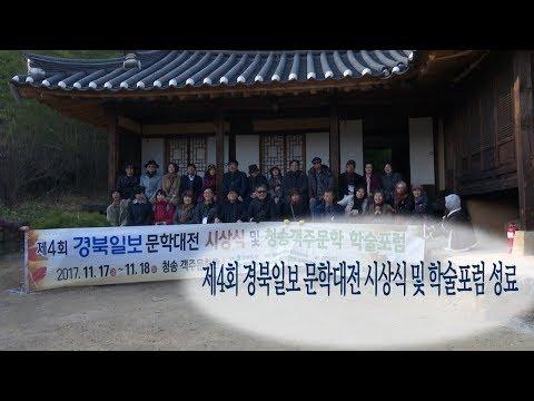 [영상] 제4회 경북일보문학대전 시상식·학술포럼 성료