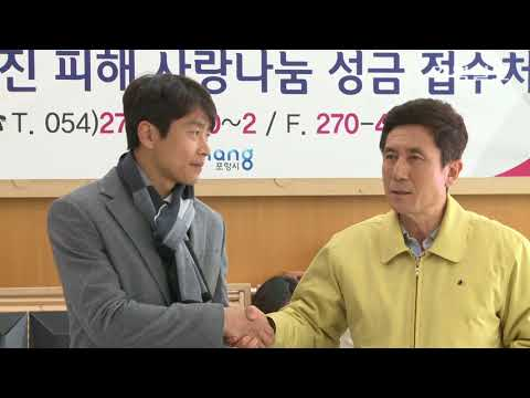 [영상] '대박이 아빠' 이동국, 포항 지진피해 성금 5천만원 쾌척