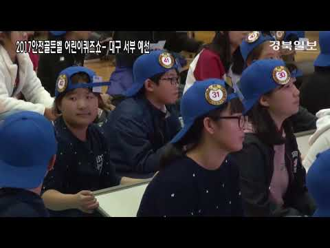 [영상]2017 안전골든벨 대구광역시 어린이 퀴즈쇼 - 서부 예선