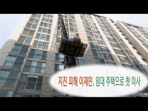 [영상]지진 피해 이재민, 임대 주택으로 첫 이사
