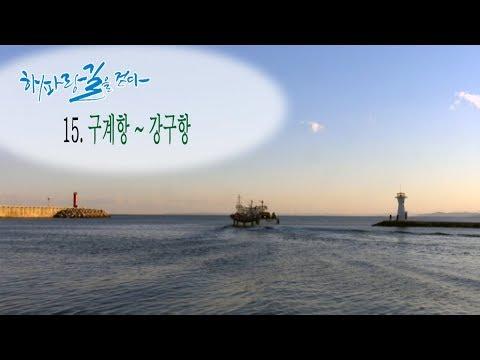 [해파랑길을 걷다] 15. 구계항~강구항