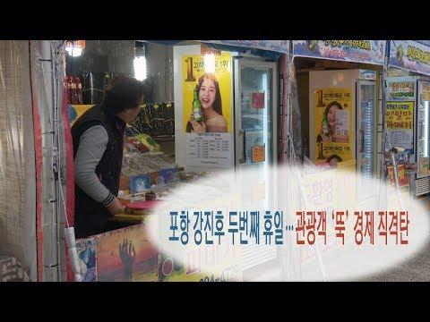 [영상 르포]포항 강진 후 두번째 휴일…관광객'뚝'경제 직격탄