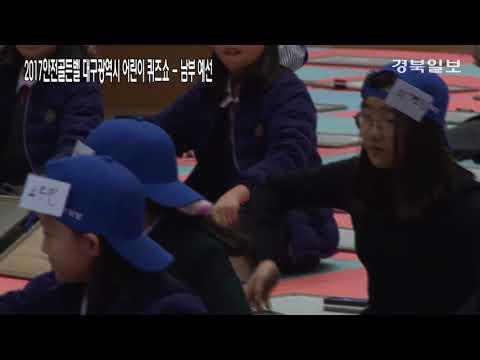 [영상]2017안전골든벨 대구광역시 어린이 퀴즈쇼 - 남부 예선