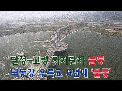 [영상]달성-고령 자치단체 불통···낙동강 우륵교 5년'불통교'