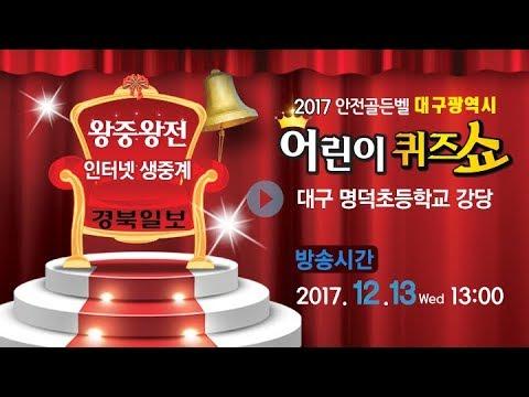2017 안전골든벨 대구광역시 어린이퀴즈쇼 왕중왕전 생중계