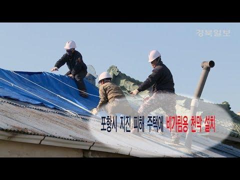 [영상]포항시 지진 피해 주택에 비가림용 천막 설치