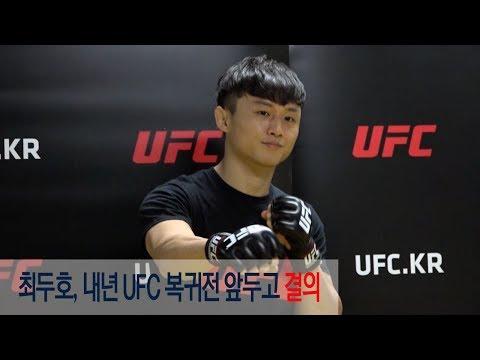 [영상] 최두호, 내년 UFC 복귀전 앞두고 결의