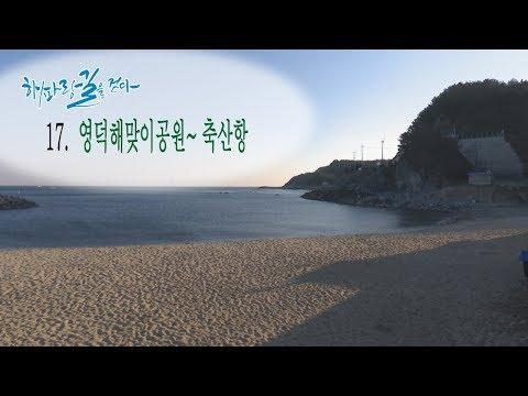 [해파랑길을 걷다] 17. 영덕해맞이공원~축산항