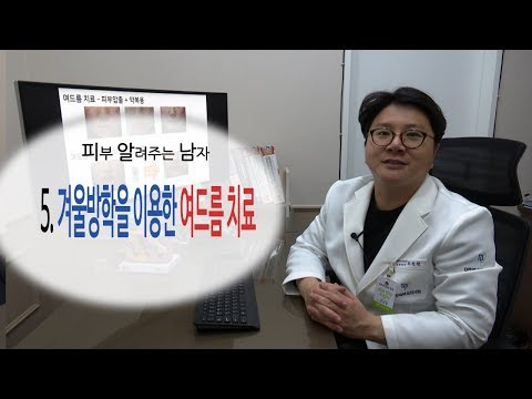 [피.알.남] 5편 겨울방학을 이용한 여드름 치료