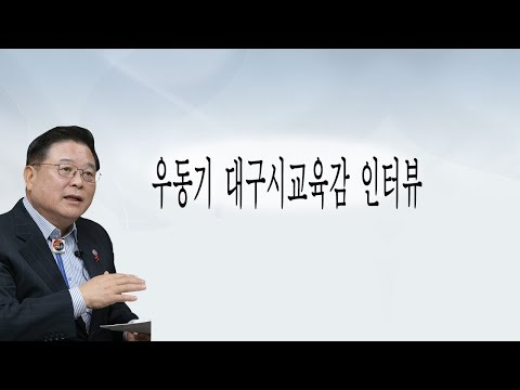 [영상] 우동기 대구교육감 안전정책 인터뷰