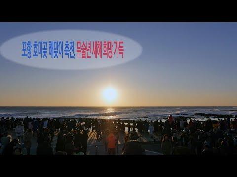 [영상]포항 호미곶 해맞이 축전, 무술년 새해 희망가득