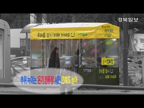 [영상]추위 녹이는 '온기 정류장' 시민 만족도 높아
