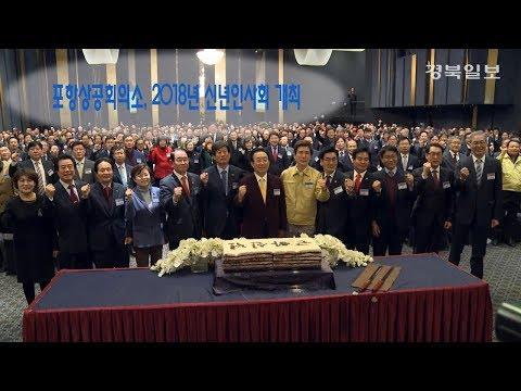[영상]포항상공회의소, 2018년 신년인사회 개최