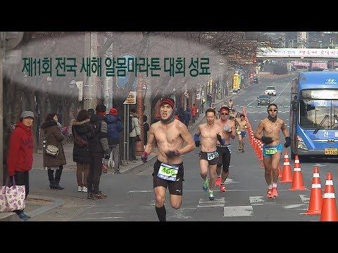 [영상]제11회 전국 새해  알몸마라톤 대회 성료