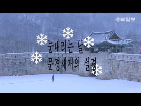 [영상] 눈 내리는 날 문경새재의 설경