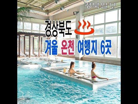 [영상]경상북도 겨울 온천 여행지 베스트6