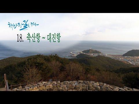 [해파랑길을 걷다] 18. 축산항~대진항