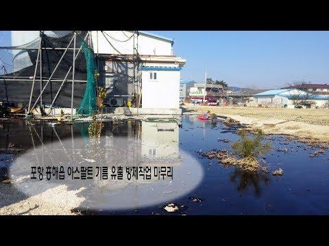 [영상]포항 흥해읍 아스팔트 기름 유출 방제작업 마무리