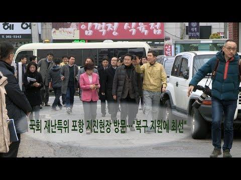 """[영상]국회 재난특위 포항 지진현장 방문…""""복구 지원에 최선"""""""