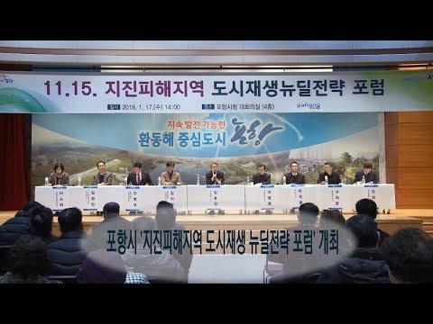 [영상] 포항시 '지진피해지역 도시재생 뉴딜전략 포럼'개최
