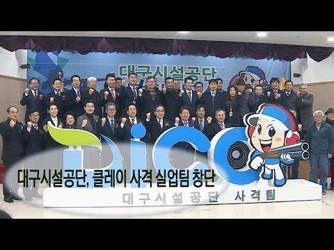 [영상] 대구시설공단, 클레이 사격 실업팀 창단