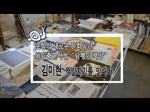 [영상]포항의 새로운 문화공간 '달팽이 책방'의 김미현 책방지기를 만나다