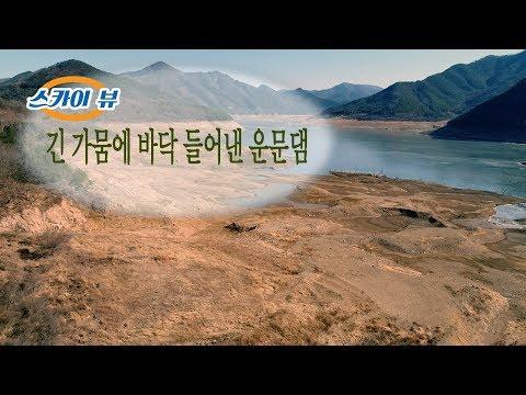 [스카이 뷰] 긴 가뭄에 바닥 들어낸 운문댐