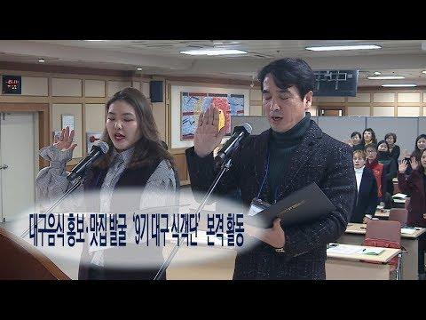 [영상]대구 음식 홍보·맛집 발굴 '제9기 대구 식객단'본격 활동