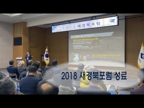 [영상] 2018 새경북포럼 성료