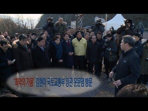 [영상]'최악의 가뭄' 김현미 국토교통부 장관 운문댐 방문