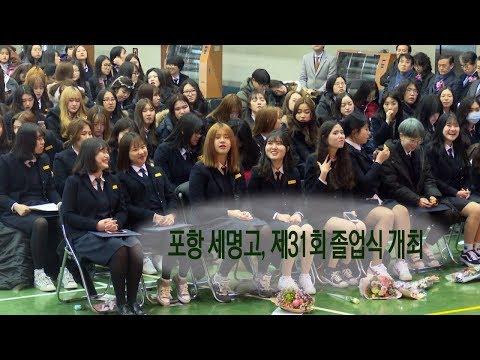 [영상] 포항 세명고, 제31회 졸업식 개최