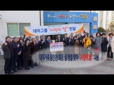[영상] 대아가족 황인찬 회장, 설밑 '사랑의 쌀' 800포 기탁