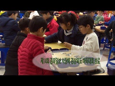 [영상] 제14회 경북일보 사장배 경상북도 바둑대회 성료