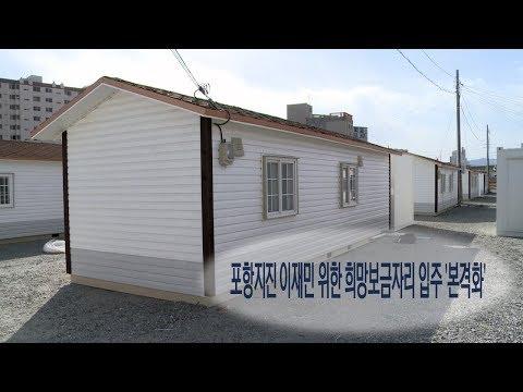 [영상]포항지진 이재민 위한 희망보금자리 입주 '본격화'