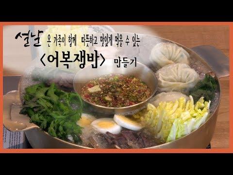 [K쿡]설날 온 가족이 맛있게 먹을 수 있는 명절 음식<어복쟁반>