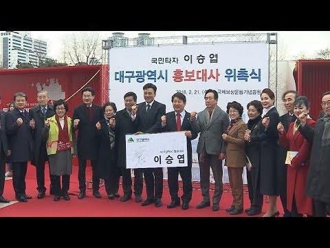 [영상]'국민타자' 이승엽 대구시 홍보대사 위촉