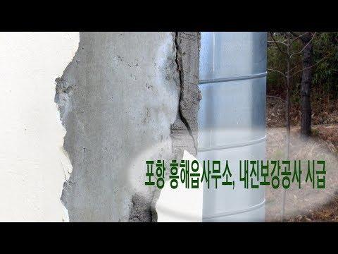 [영상]포항 흥해읍사무소, 내진 보강공사 시급