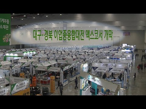 [영상]2018 대구경북 이업종융합대전 엑스코서 개막