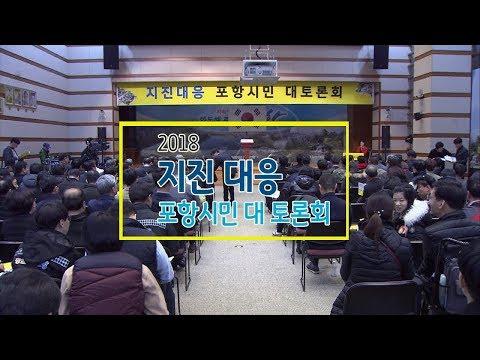 [현장중계]2018 지진 대응 포항시민 대 토론회