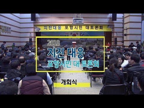 [영상]2018 지진대응 포항시민 대 토론회