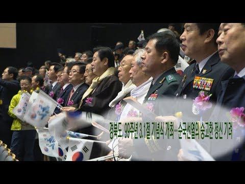 [영상]경북도,99주년 3.1절 기념식 개최…순국선열의 숭공한 정신 기려
