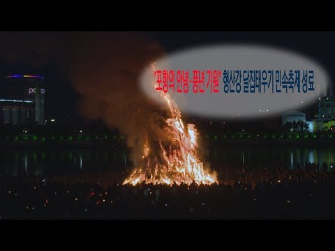 """[영상]""""포항의 안녕·풍년 기원"""" 형산강 달집태우기 민속축제 성료"""