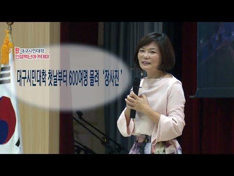 [영상]대구시민대학 첫날부터 600여명 몰려 '장사진'